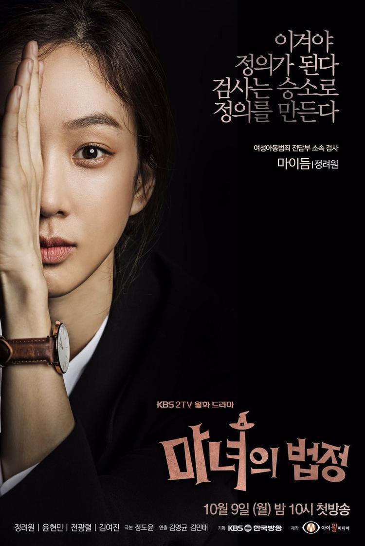 Nữ diễn viên Jung Ryeo Won. Đây sẽ là vai diễn hoàn toàn mới, đánh dấu sự trở lại sau 2 năm vắng bóng của cô sau khi bộ phim Bubble Gum (Bong bóng tình yêu) kết thúc năm 2015.