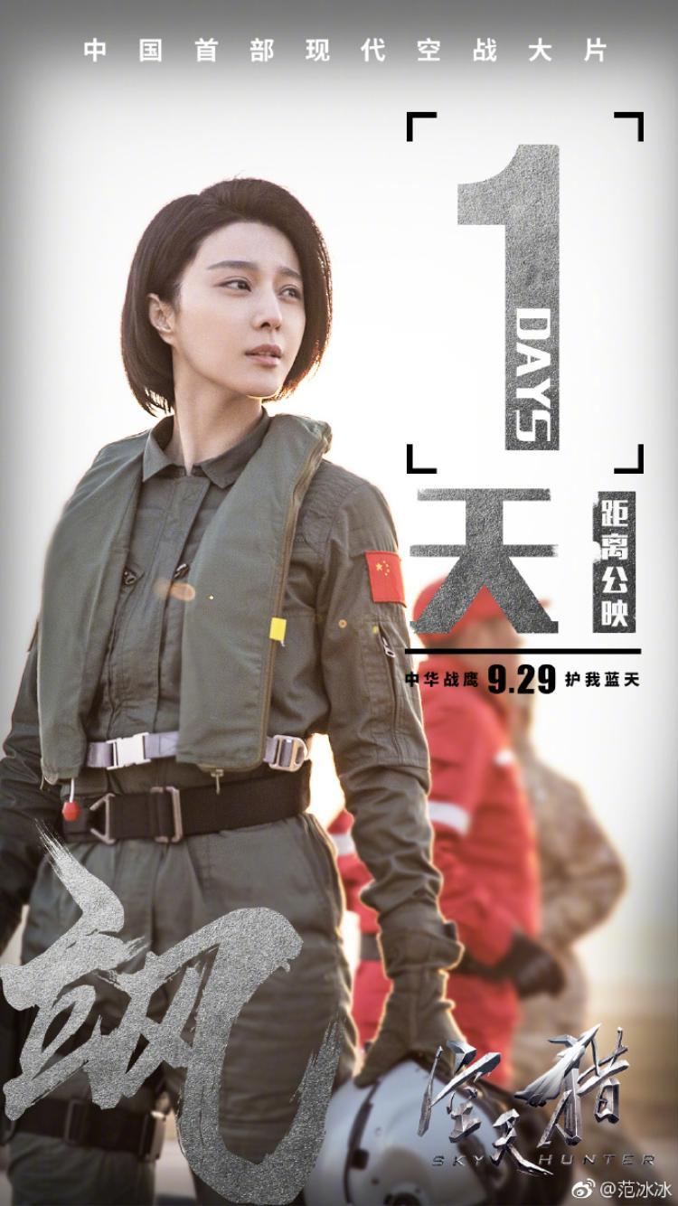 Poster Sky Hunter