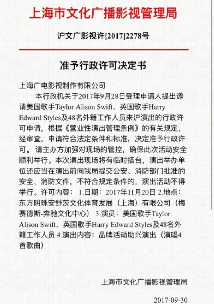 Hình ảnh giấy phép biểu diễn bằng tiếng Trung được đăng tải.