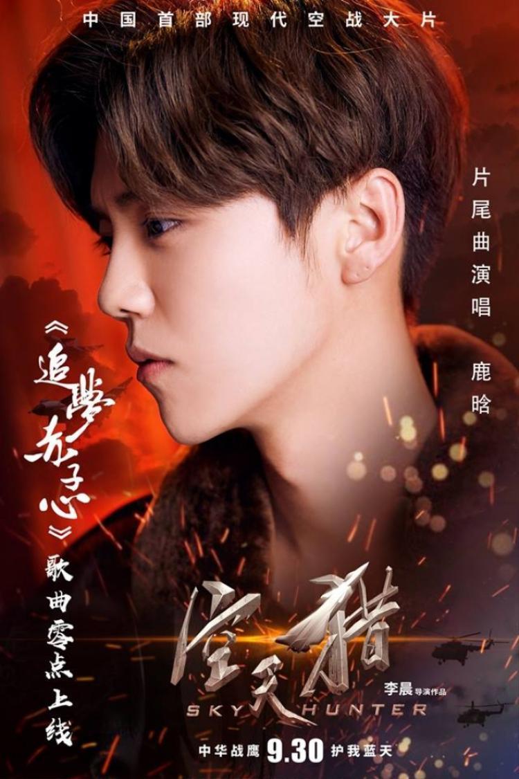 OST Nhạc phim do chính nam thần 9X Lộc Hàm trình bày.