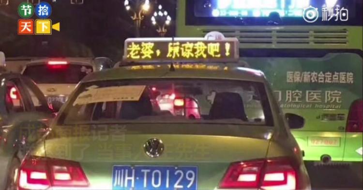 Biển hiệu của chiếc xe taxi chạy lời xin lỗi của người chồng. Ảnh: Shanghaiist
