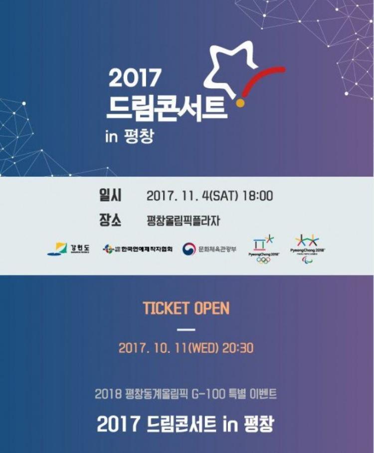 Dream Concert 2017 In Pyeongchang với sự tham gia của nhiều nghệ sĩ lớn.