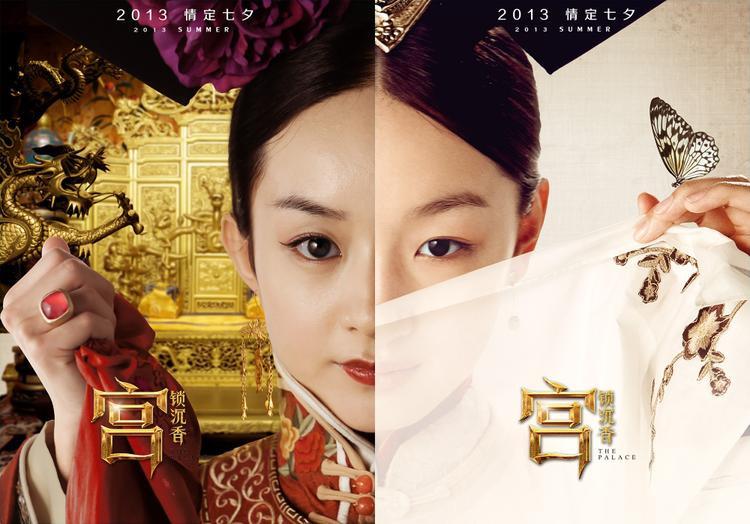 """""""Cung Tỏa Trầm Hương"""" là một bộ phim điện ảnh nằm trong dòng phim """"Cung Tỏa"""" của Vu Chính, bộ phim được đánh giá khá cao."""