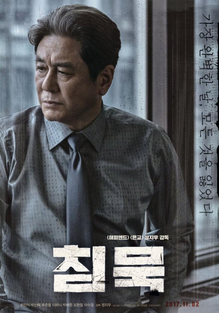 Ngôi sao của Old Boy (2003), Choi Min Sik xuất hiện lần cuối cùng trong The Tiger (2015) của Park Hoon Jung