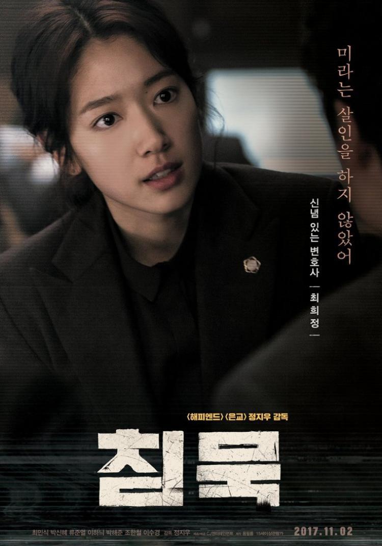 Nữ diễn viên Park Shin Hye, cô vừa có màn xuất hiện chớp nhoáng trong bộ phim truyền hình đang phát sóng Temperature of Love.
