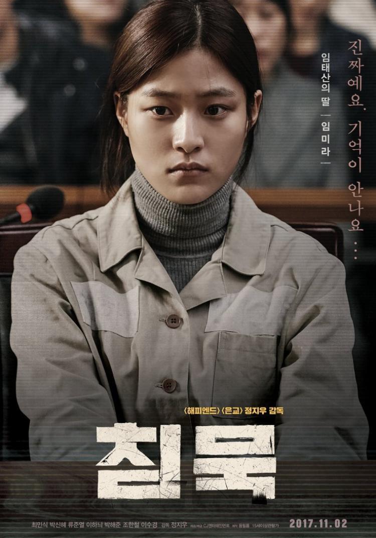 Nữ diễn viên Lee Soo Kyung, trong phim cô vào vai Im Mi Ra, con gái của Im Tae San