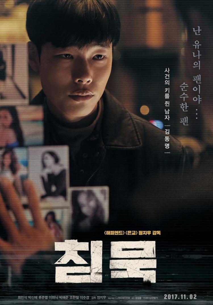 Nam diễn viên Ryoo Joon Yeol, trong phim anh đóng vai Kim Dong Myung một người đàn ông quan trọng , người đang nắm giữ nhiều manh mối của vụ án.