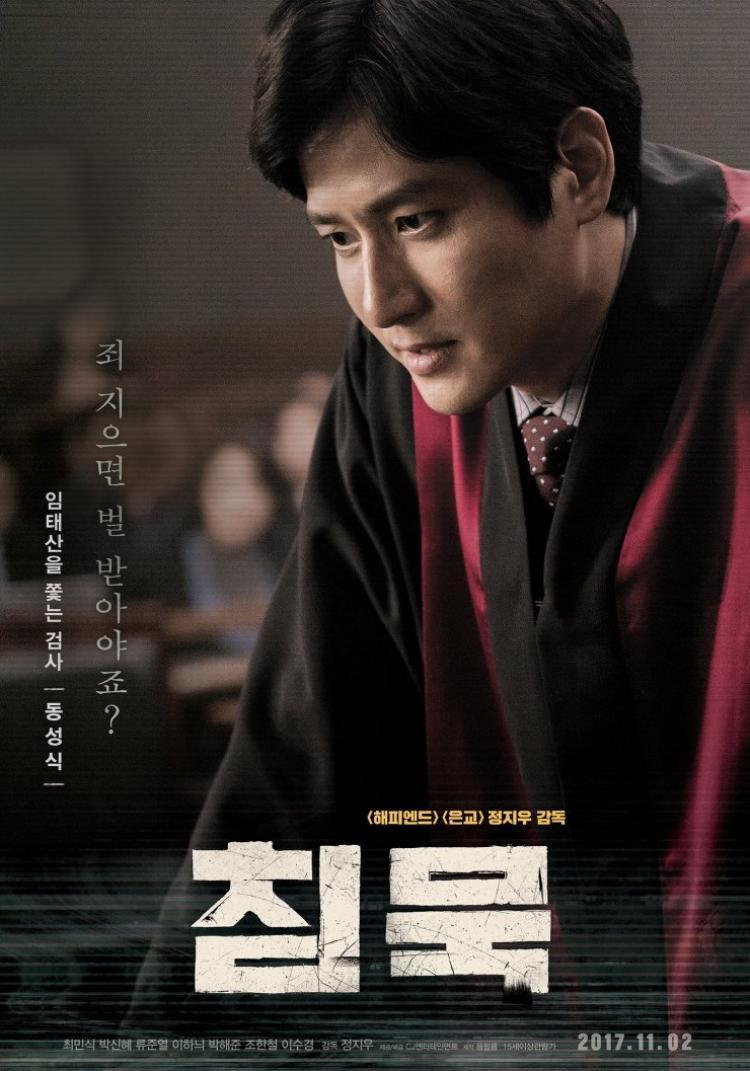 Nam diễn viên Park Hae Joon, anh từng tham gia bộ phim truyền hìnhWanted(SBS / 2016)