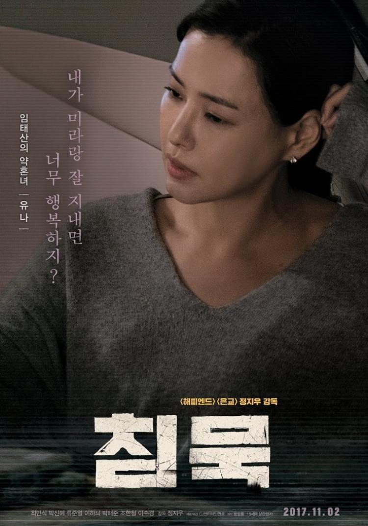Nữ diễn viên Lee Honey, trong phim cô là vị hôn phu của Im Tae San là một ca sĩ nổi tiếng.