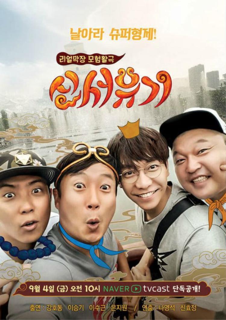 Sự kết hợp tài tình của Lee Seung Gi và các thành viên đã tạo nên sức hút của mùa đầu tiên.