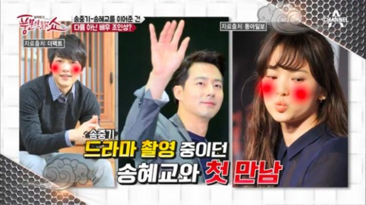 Song Joong Ki  Song Hye Kyo đến được với nhau là nhờ công của các vị này!
