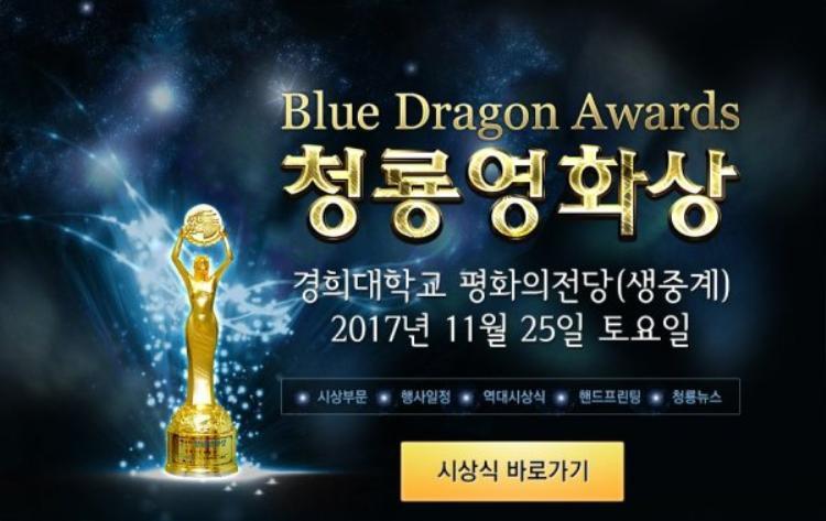 Lễ trao giải Rồng Xanh lần thứ 38 (38th Blue Dragon Film Awards) chính thức khai mạc ngày 25/11/2017.