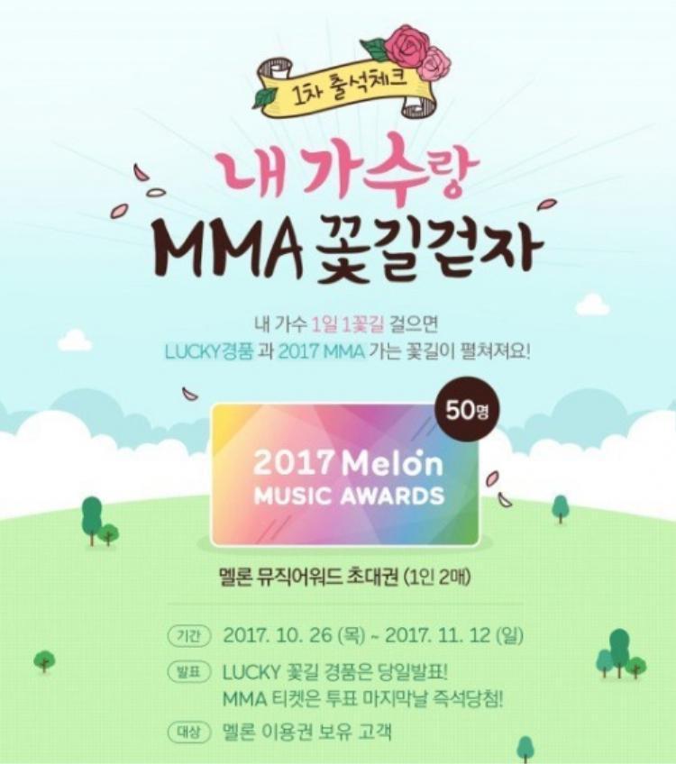 Cổng bình chọn cho Melon Music Awards 2017 bắt đầu từ ngày 26/10.