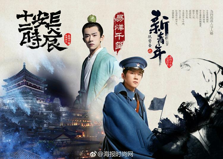 Hoàng Tử Thao kết hợp với Dịch Dương Thiên Tỉ soái khí ngời ngợi trong tạo hình Diễm thế phiên