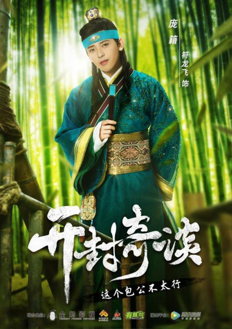 Phù Long Phi trong vai Bàng Tịch