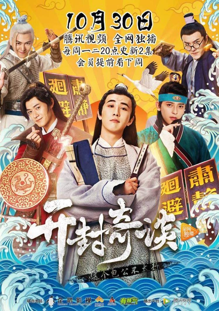 Khai Phong kỳ đàm: Bộ phim về Bao Thanh Thiên nhây nhất lịch sử