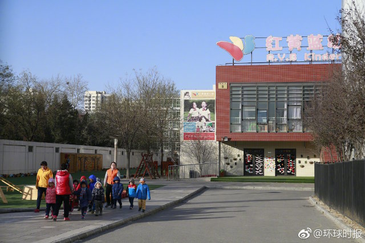 Trường mẫu giáo RYB tại Bắc Kinh, Trung Quốc.