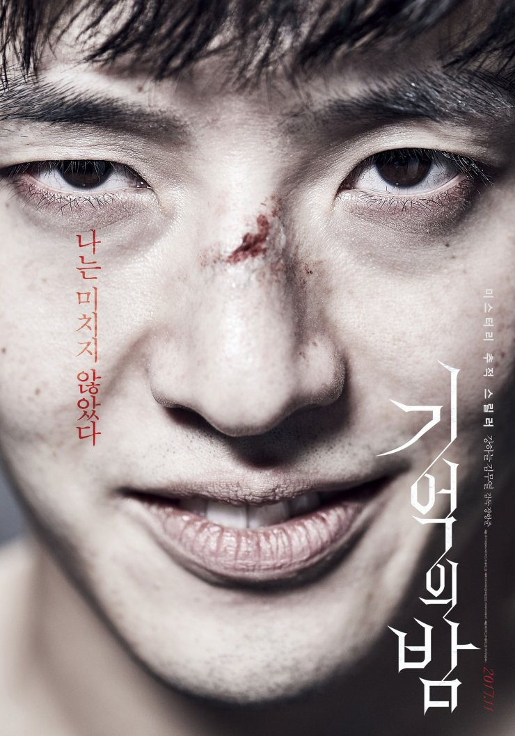 Nam diễn viên Kang Ha Neul trong vai Jin Seok