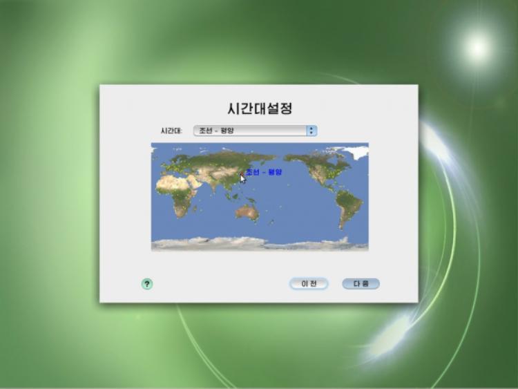 Khi cần đặt Red Star 3, người dùng được yêu cầu chọn một thành phố để xác định múi giờ.