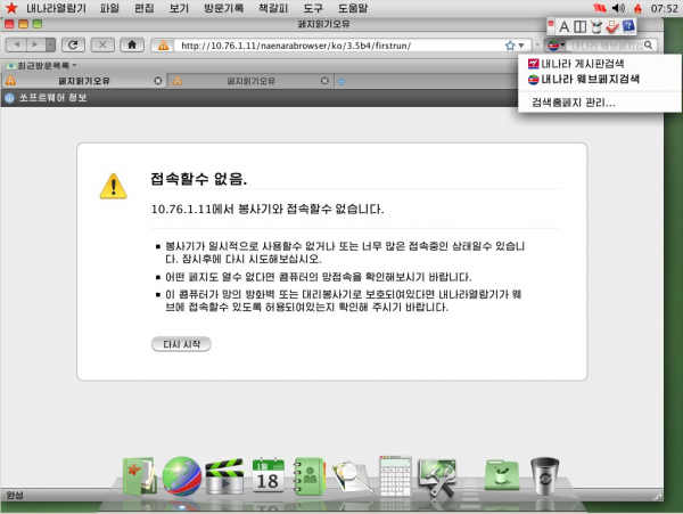 """Trình duyệt web của Red Star có tên gọi Naenara. Nó thực tế là một phiên bản """"chế lại"""" của Firefox."""