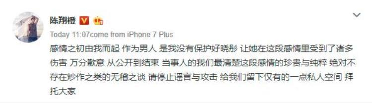 Trần Tường đăng dòng trạng thái chia tay trên Weibo.