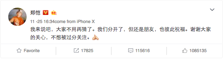 Cũng như Trần Tường, Trịnh Khải thông báo tin chia tay bạn gái với fan hâm mộ, nhưng giữa họ vẫn là những người bạn.