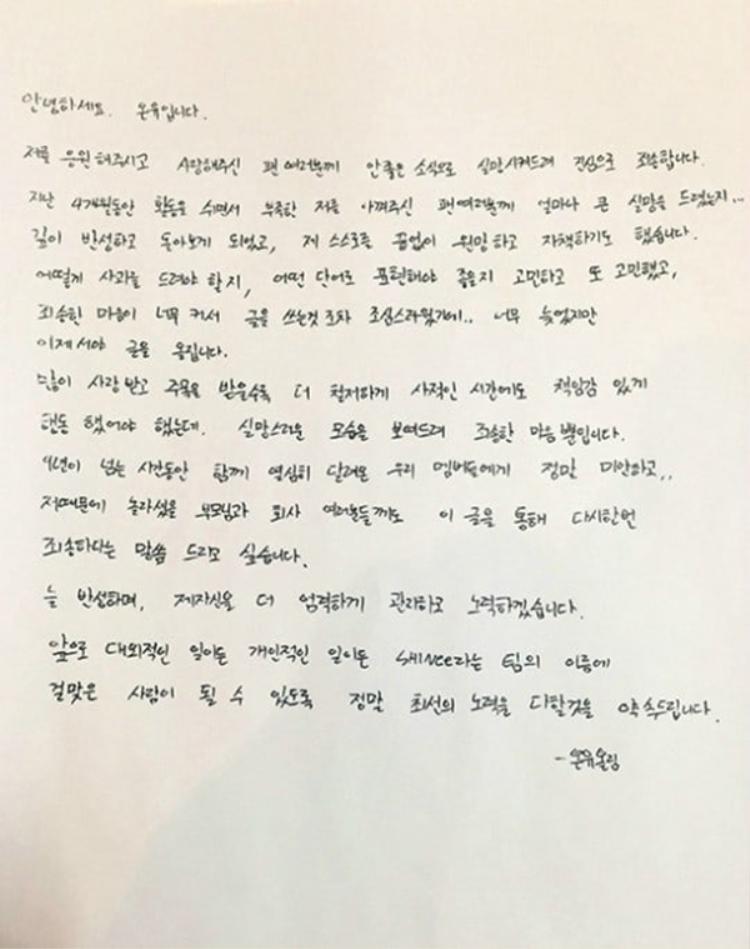 Bức thư tay xin lỗi của trưởng nhóm SHINee.