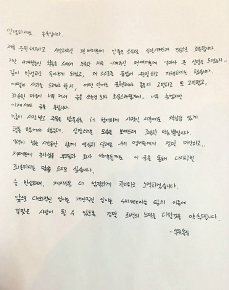 Bức thư tay xin lỗi của trưởng nhóm SHINee được đăng tải trên trang web chính thức của nhóm vào ngày 4/12.