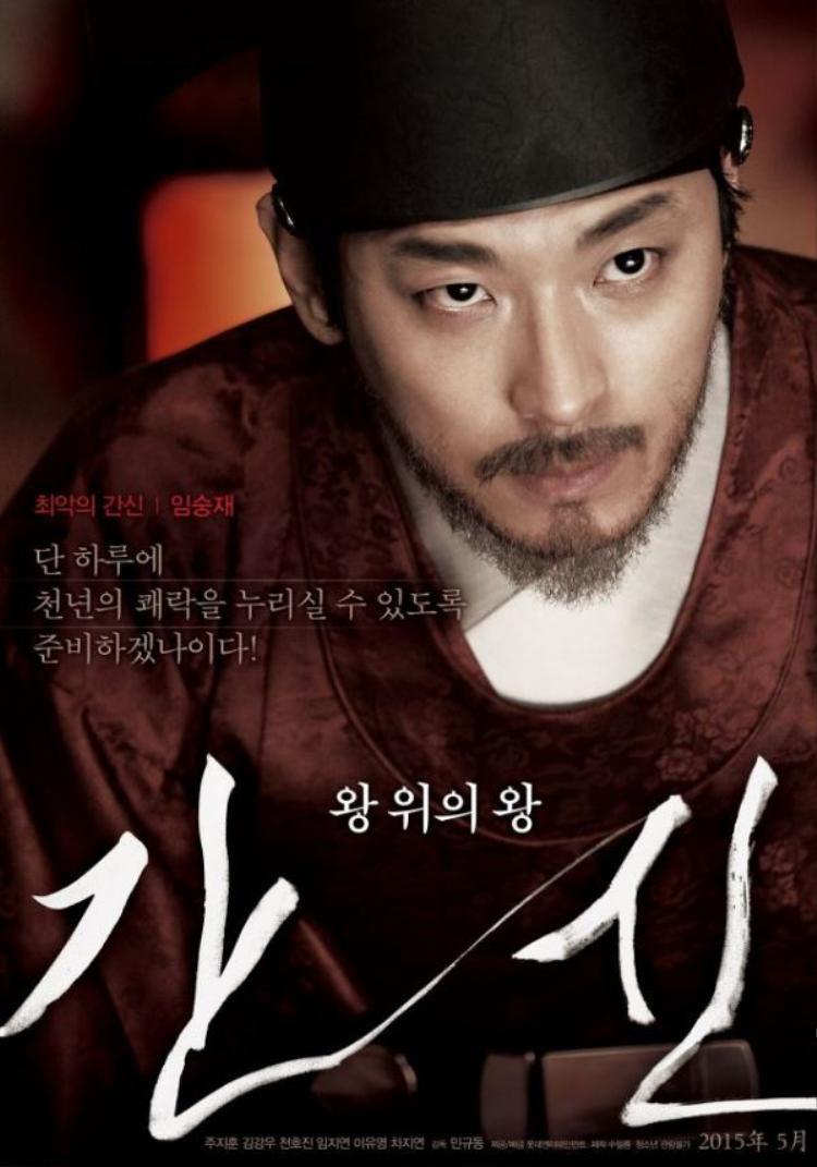 Tạo hình của Joo Ji-Hoon trong phim, là một trong 2 nhân vật chính.