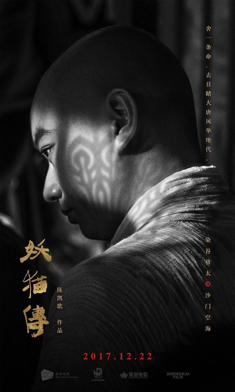 Sometani Shota thủ vai nhà sư Nhật Bản Không Hải