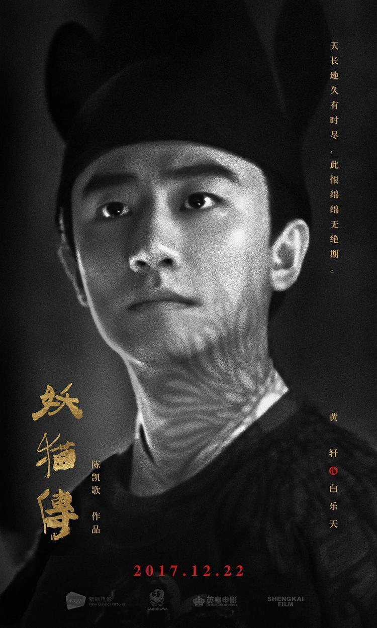 Hoàng Hiên trong vai Bạch Lạc Thiên - chính là nhà thơ Bạch Cư Dị nổi tiếng đời Đường.