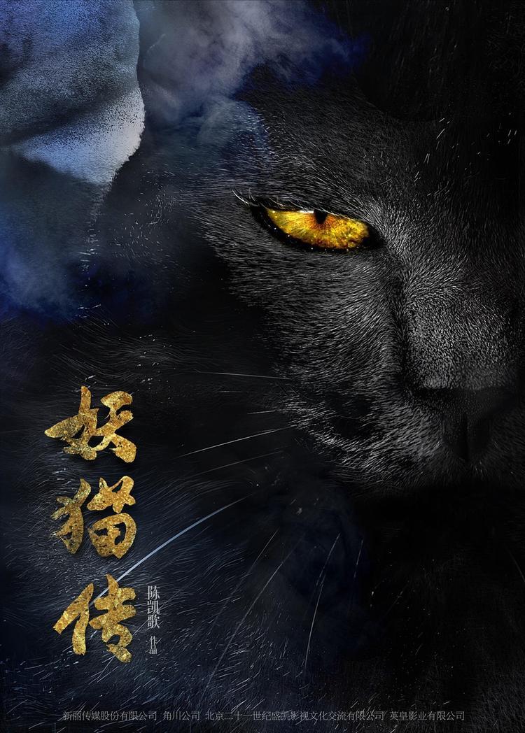 Truyền thuyết về con miêu tinh đen đang phủ một bầu không khí khiếp đảm lên vương triều nhà Đường