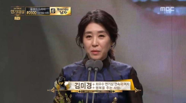 Kim Mi Kyung (Person Who Gives Happiness)