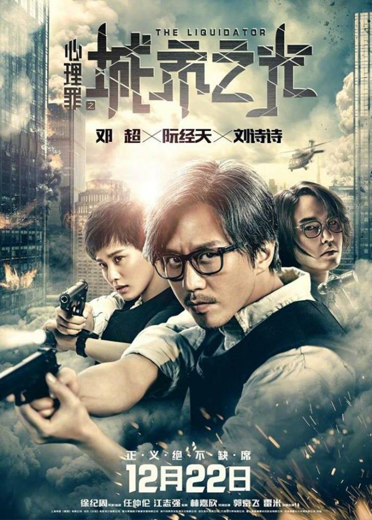 Bộ phim đã được chiếu ở Đại Lục ngày 22.12.2017 và có doanh thu khả quan