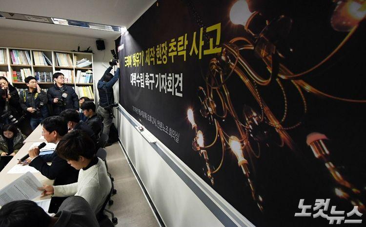 Buổi họp báo của đài tvN.