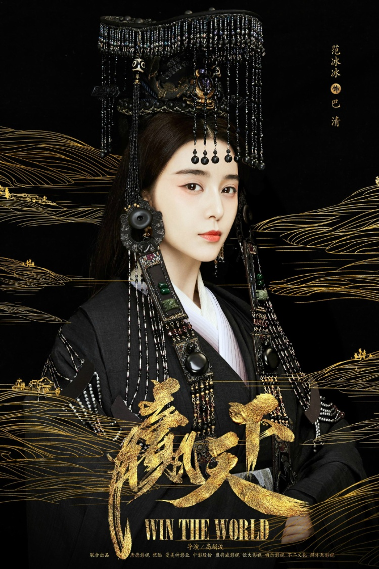 Tạo hình này của Phạm Băng Băng lại khắc họa nhân vật Ba Thanh phu nhân trong bộ lễ phục Cổn miện tối cao quý của… Hoàng đế!