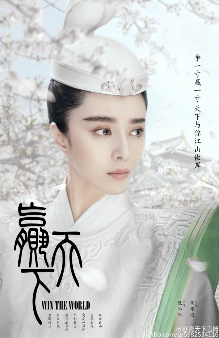 Poster quảng bá chính thức của Thắng Thiên hạ