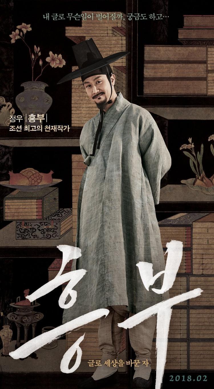 Nam diễn viên Jung Woo sẽ vào vai Yeon Heung Bu nhà văn tài ba nhất Joseon.