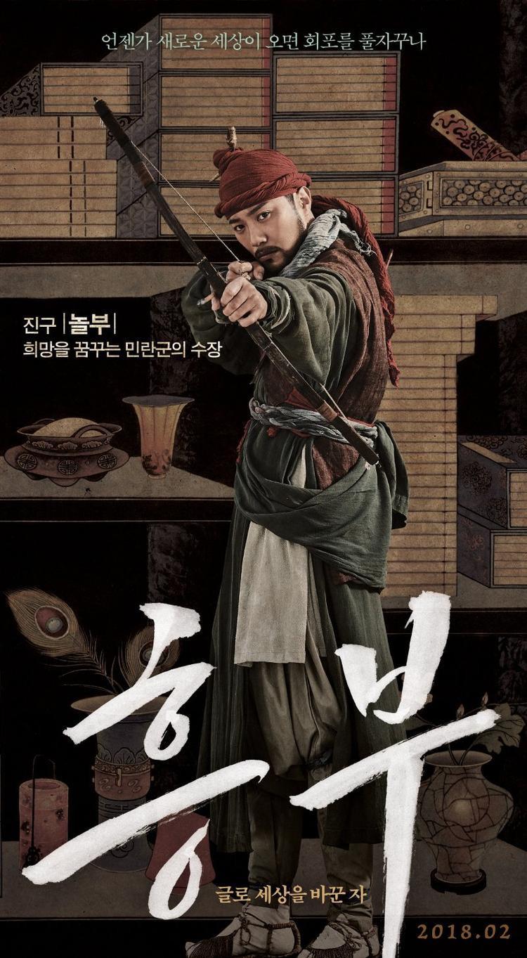 Nam diễn viênJin Goo.