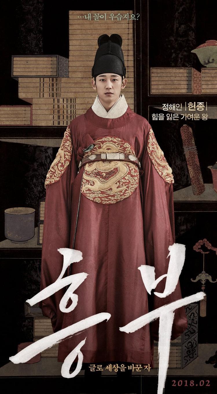 Nam diễn viên Jung Hae In sẽ vào vai Heonjong, một vị vua bất khả chiến bại.