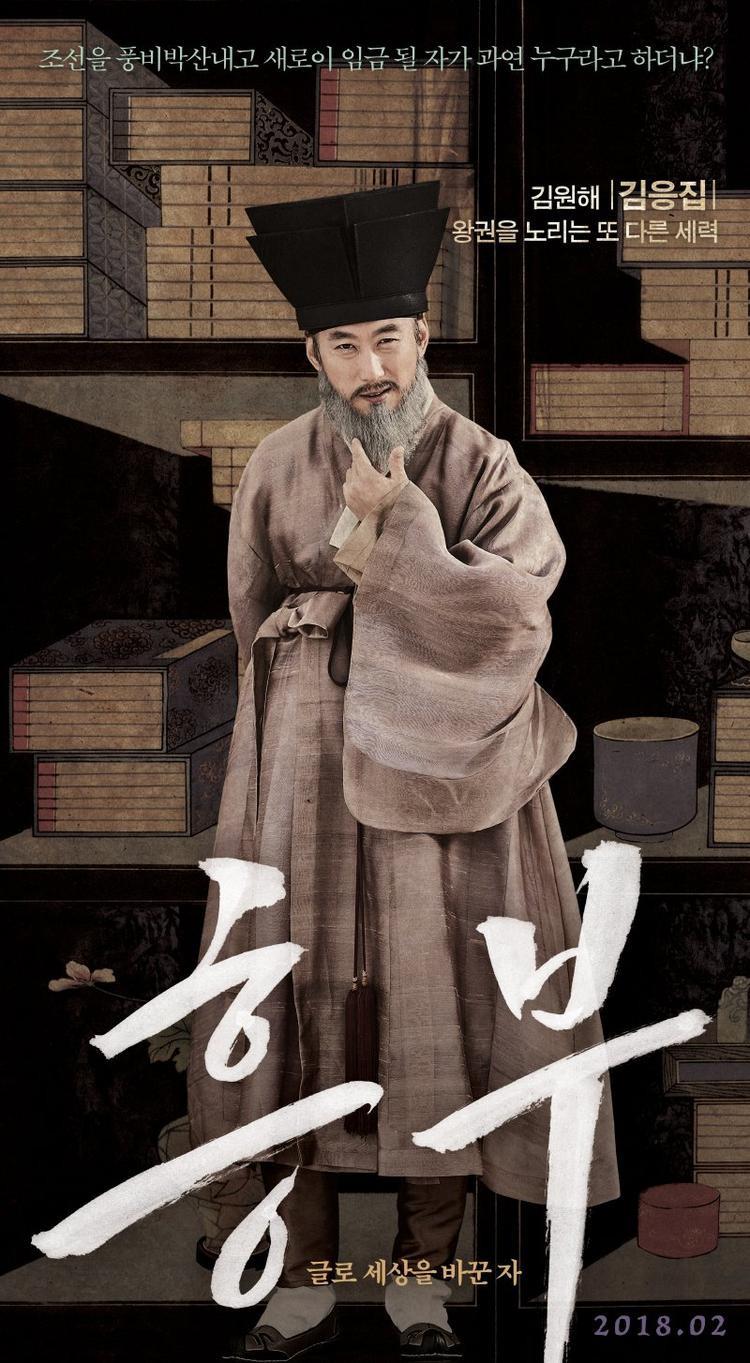 Nam diễn viên Kim Won Hae.