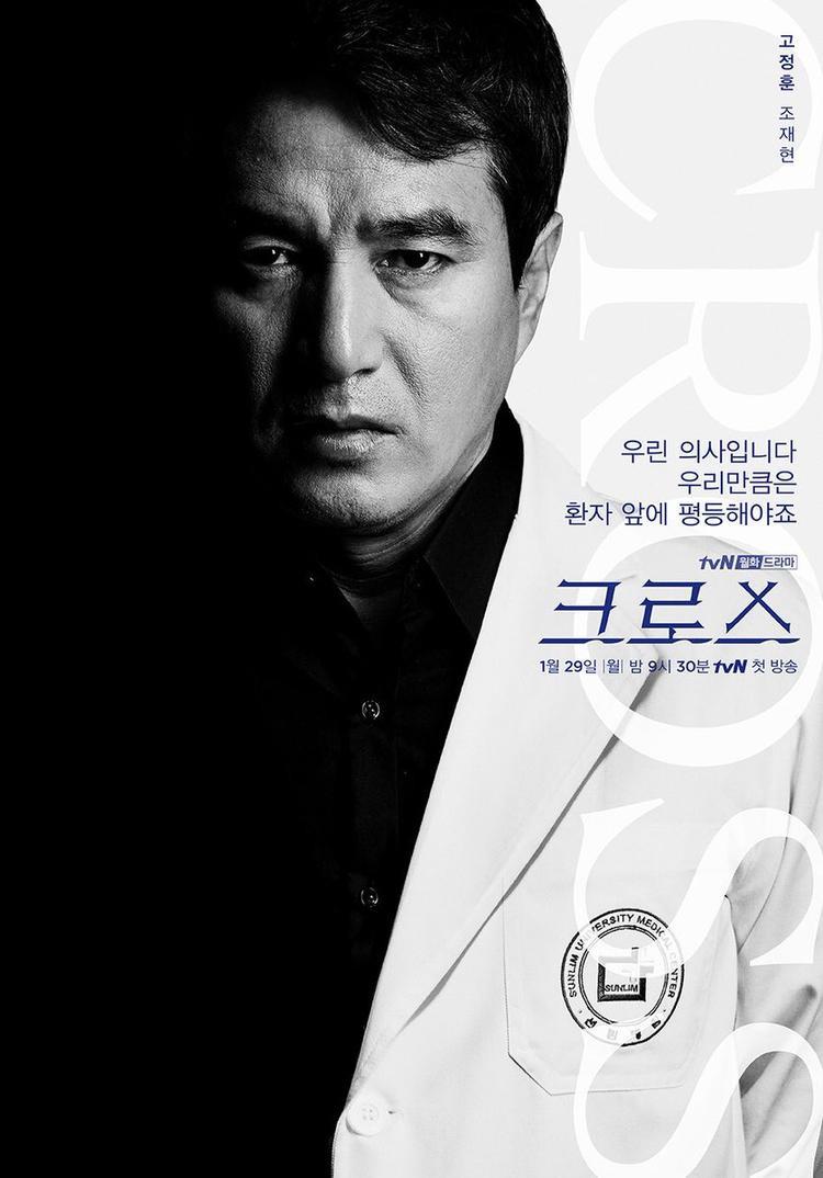 Nam diễn viên Cho Jae Hyun