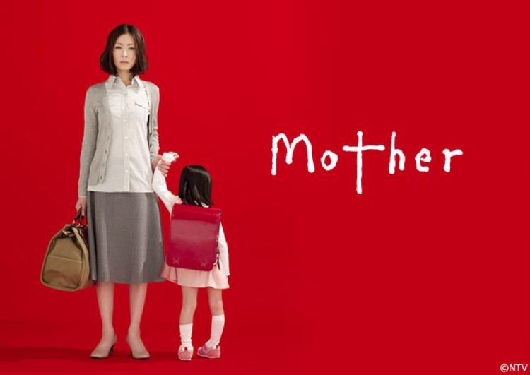 Bộ phim Mothercủa Nhật Bản rất ăn khách khi được công chiếu vào năm 2010 và được remake tại nhiều quốc gia.