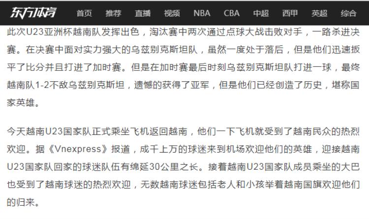 Một tờ khác của Trung Quốc cũng đưa tin về sự kiện.