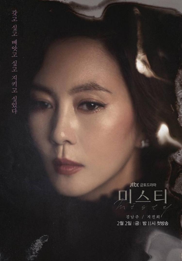 Nữ diễn viên Kim Nam Joo,đây là lần quay trở lại màn ảnh nhỏ sau sáu năm vắng bóng của cô sau khi bộ phim My Husband Got A Family (Gia đình chồng tôi) kết thúc năm 2012.