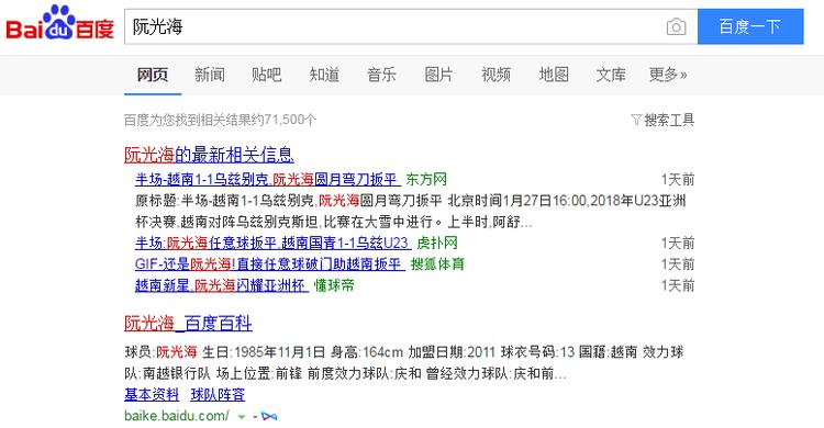 Kết quả tìm kiếm trên Baidu với từ khóa Nguyễn Quang Hải.