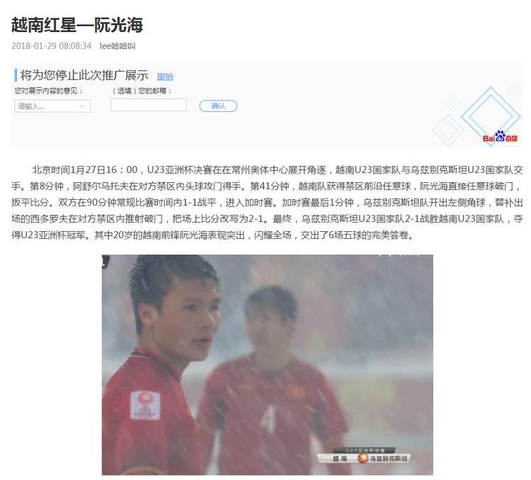 """Trang War5.com của Trung Quốc viết bài khen ngợi Quang Hải với tựa đề: """"Ngôi sao vàng của Việt Nam - Nguyễn Quang Hải""""."""