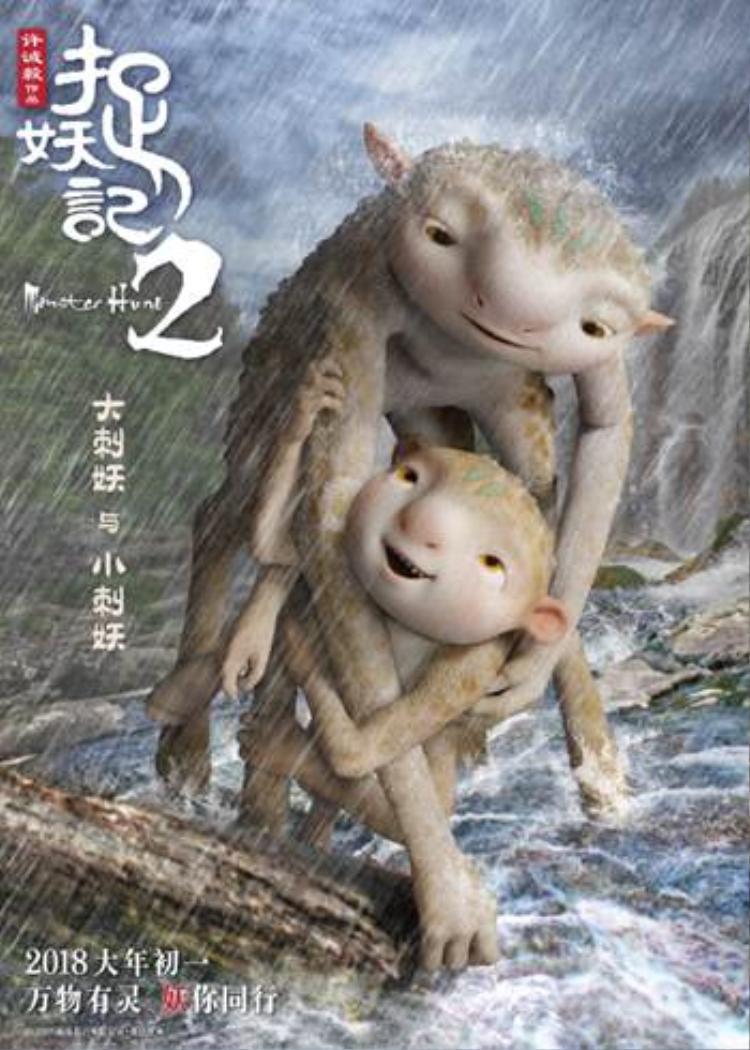 Hình ảnh của hai mẹ con Đại Thích Yêu và Tiểu Thích Yêu.