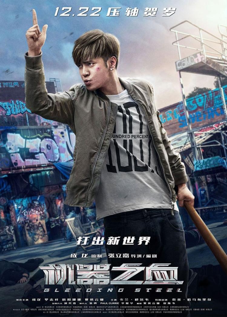 Bên cạnh Thành Long, Quả tim thép còn sở hữu dàn diễn viên gây sốt tại Trung Quốc