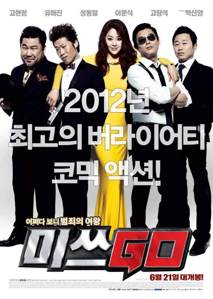 Miss Conspirator là bộ phim điện ảnh mà Go Hyun Jung tham gia dính phải việc thay đổi đạo diễn.
